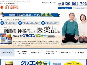 日本薬師堂のグルコンEX錠プラス