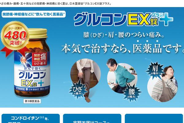 グルコンEX錠プラスの口コミ・評判
