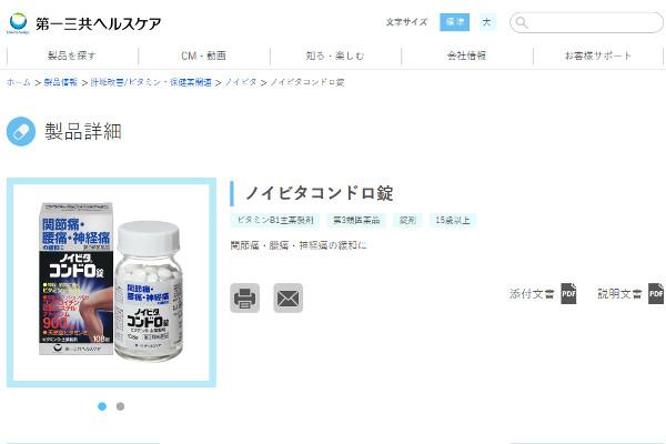ノイビタコンドロ錠の評判・口コミ