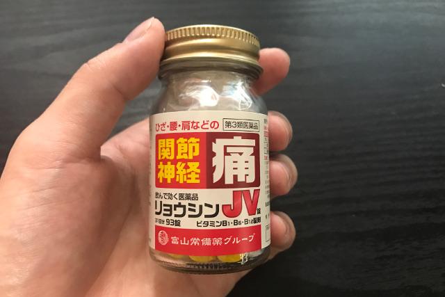 リョウシンJV錠の瓶