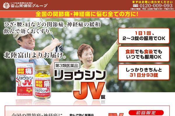 リョウシンJV錠の評判・口コミ