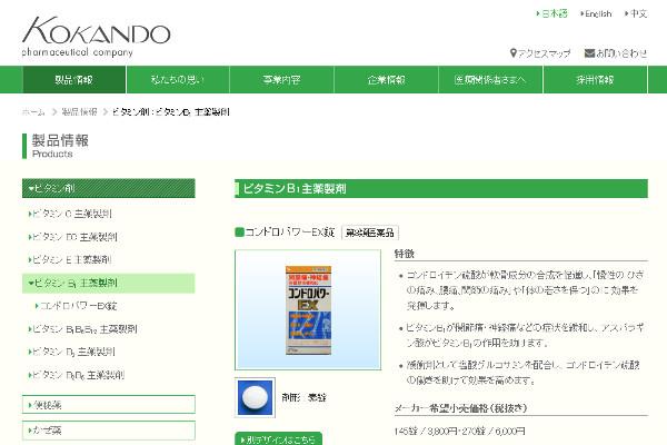 コンドロパワーEX錠の評判・口コミ