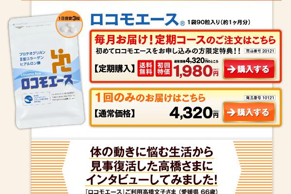 ロコモエースの評判・口コミ