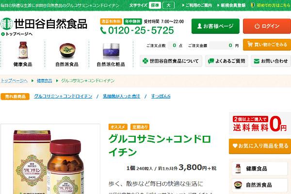 世田谷食品のグルコサミン+コンドロイチンの評判・口コミ