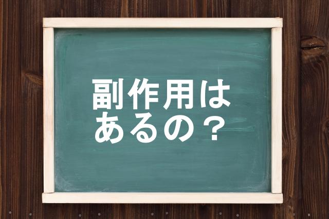 世田谷食品のグルコサミン+コンドロイチンの副作用
