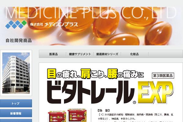 ビタトレールEXPの評判・口コミ