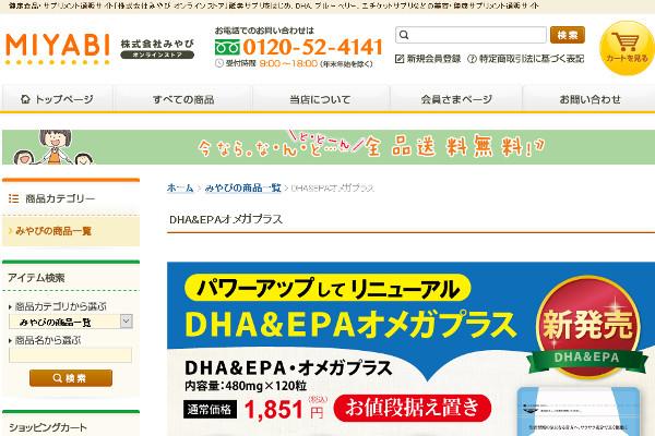 DHA&EPAオメガプラスの評判・口コミ