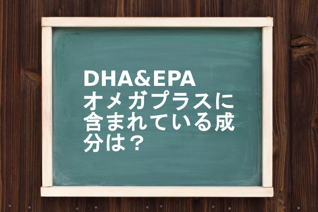DHA&EPAオメガプラスに含まれている成分