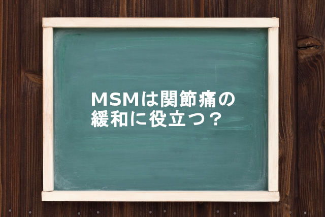 関節痛とMSM