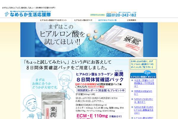 ヒアルロン酸&コラーゲン楽潤の評判・口コミ