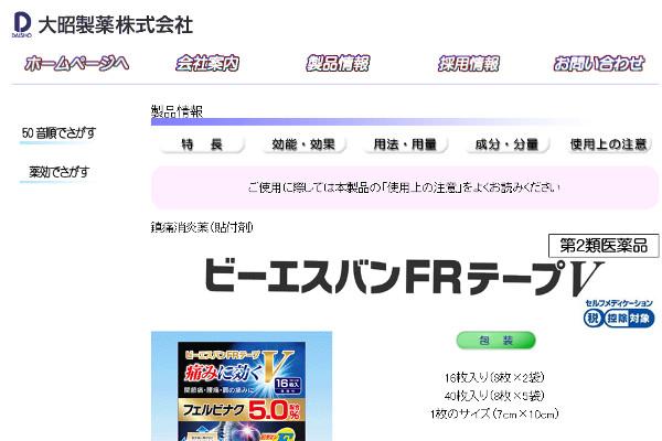 ビーエスバンFRテープVの評判・口コミ