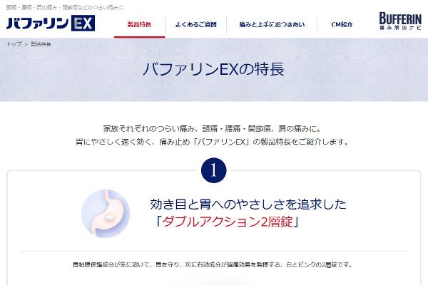 バファリンEXの評判・口コミ