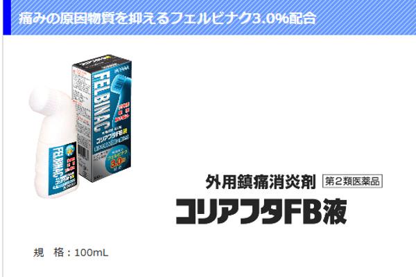 コリアフタFB液の評判・口コミ