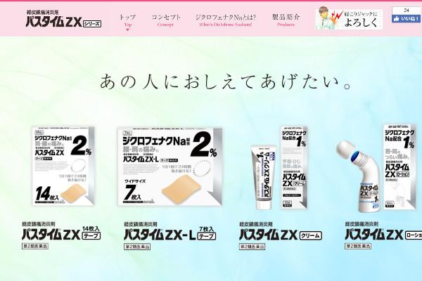 パスタイムZXの評判・口コミ