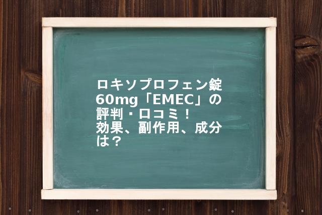 ロキソプロフェン錠60mg「EMEC」の評判・口コミ