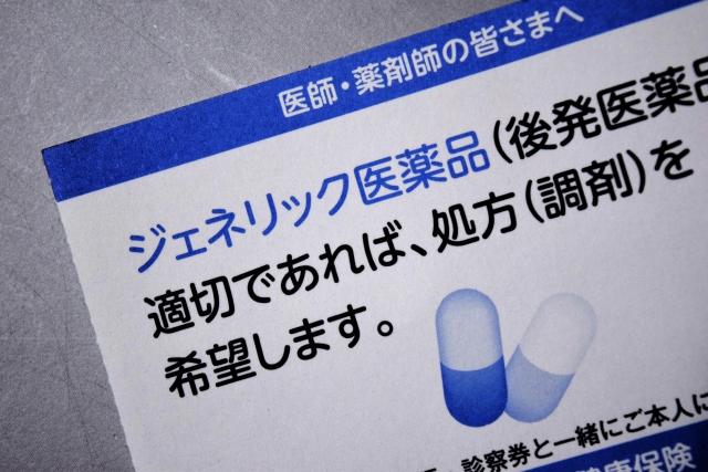 ロキソプロフェン錠60mg「EMEC」はジェネリック医薬品なのか