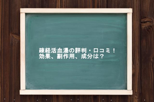 疎経活血湯の評判・口コミ