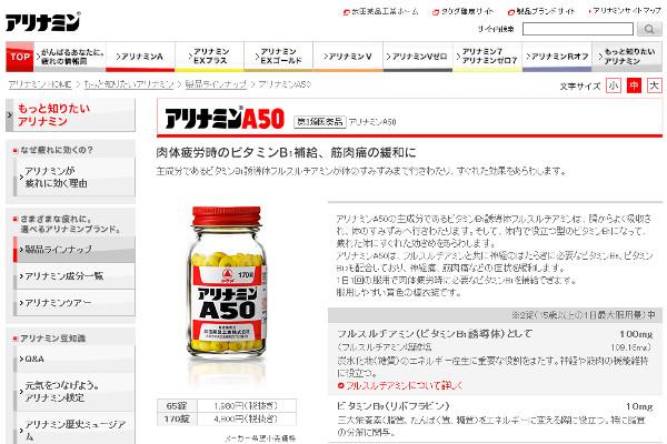 アリナミンA50の評判・口コミ