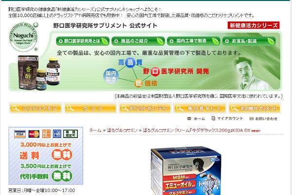 キダクリームの評判・口コミ