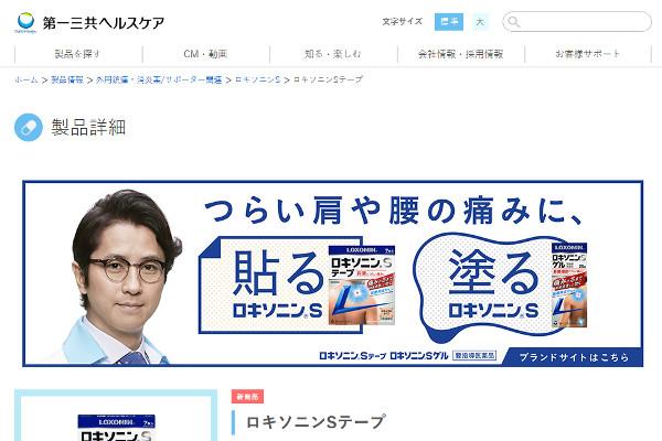 ロキソニンテープの評判・口コミ