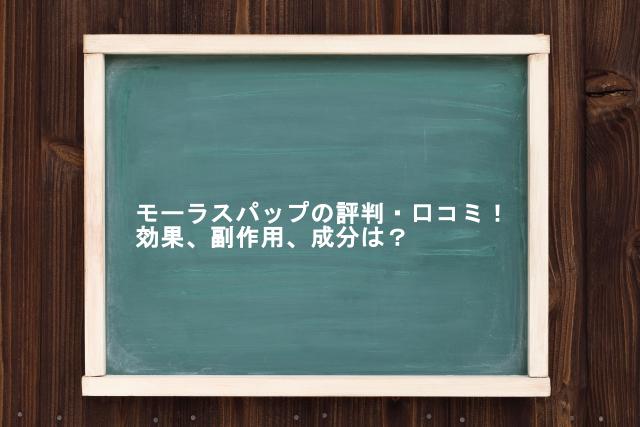 モーラスパップの評判・口コミ