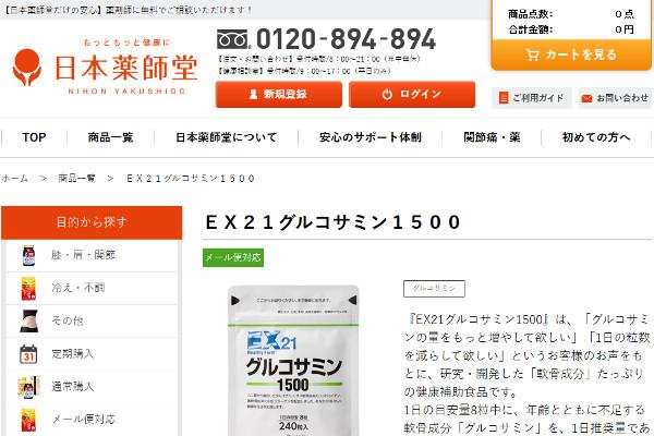 EX21グルコサミン1500の評判・口コミ