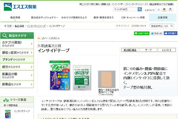インサイドテープの評判・口コミ