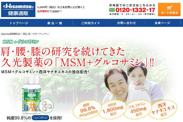 MSM+グルコサミンの評判・口コミ