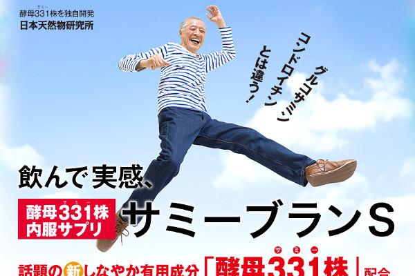 サミーブランSの評判・口コミ