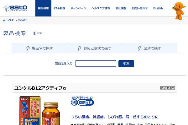 ユンケルB12アクティブαの評判・口コミ