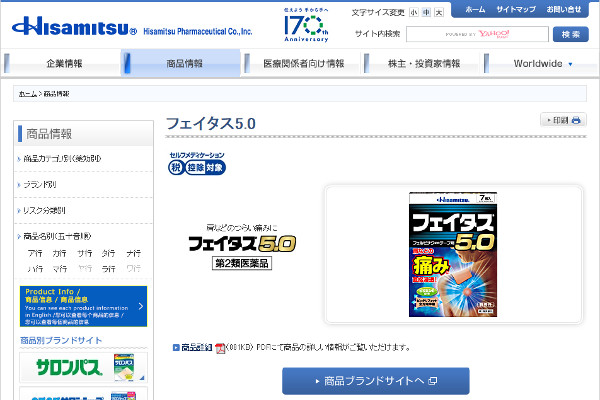 フェイタス5.0の評判・口コミ