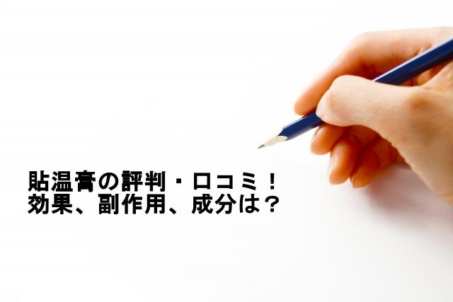 貼温膏の評判・口コミ