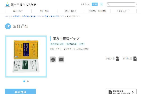 漢方中黄膏パップの評判・口コミ
