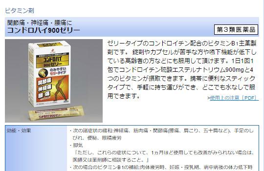 コンドロハイ900ゼリーの評判・口コミ