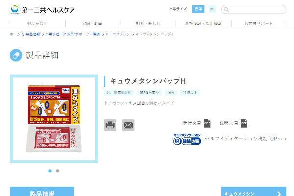 キュウメタシンパップHの評判・口コミ