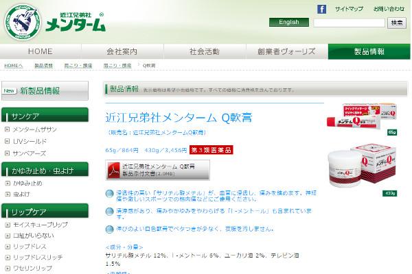 メンタームQ軟膏の評判・口コミ
