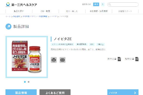 ノイビタZEの評判・口コミ