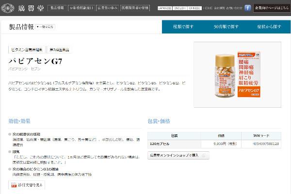 パピアセンG7の評判・口コミ
