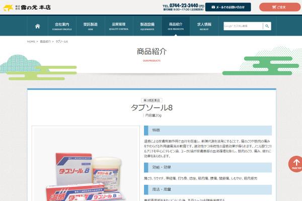 タプソール8の評判・口コミ