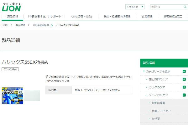 ハリックス55EXの評判・口コミ