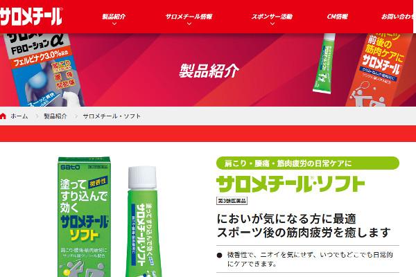 サロメチールソフトの評判・口コミ