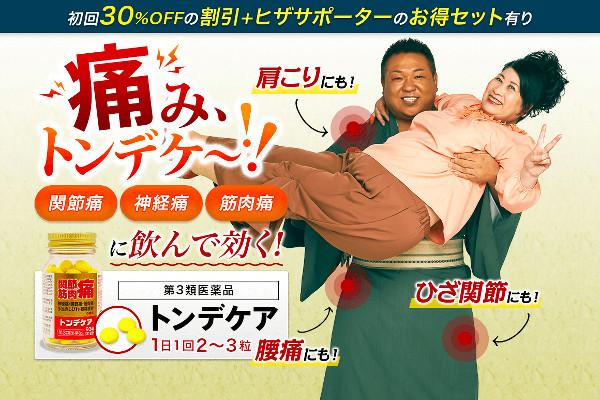 トンデケアの評判・口コミ